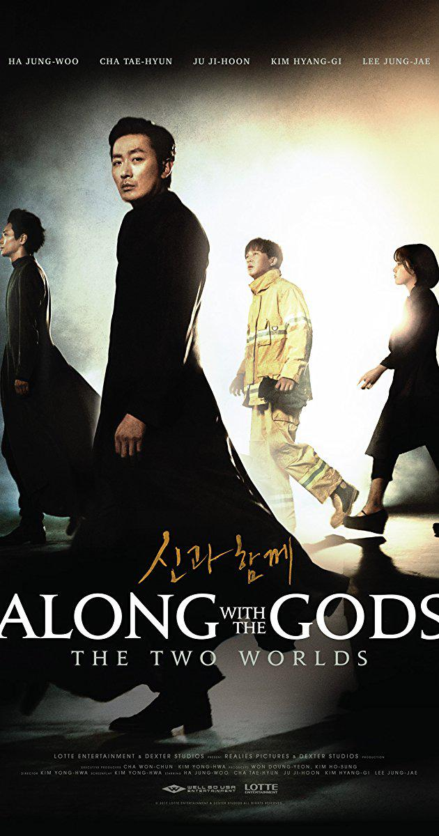 Along With the Gods: The Two Worlds (2017): ฝ่า 7 นรกไปกับพระเจ้า