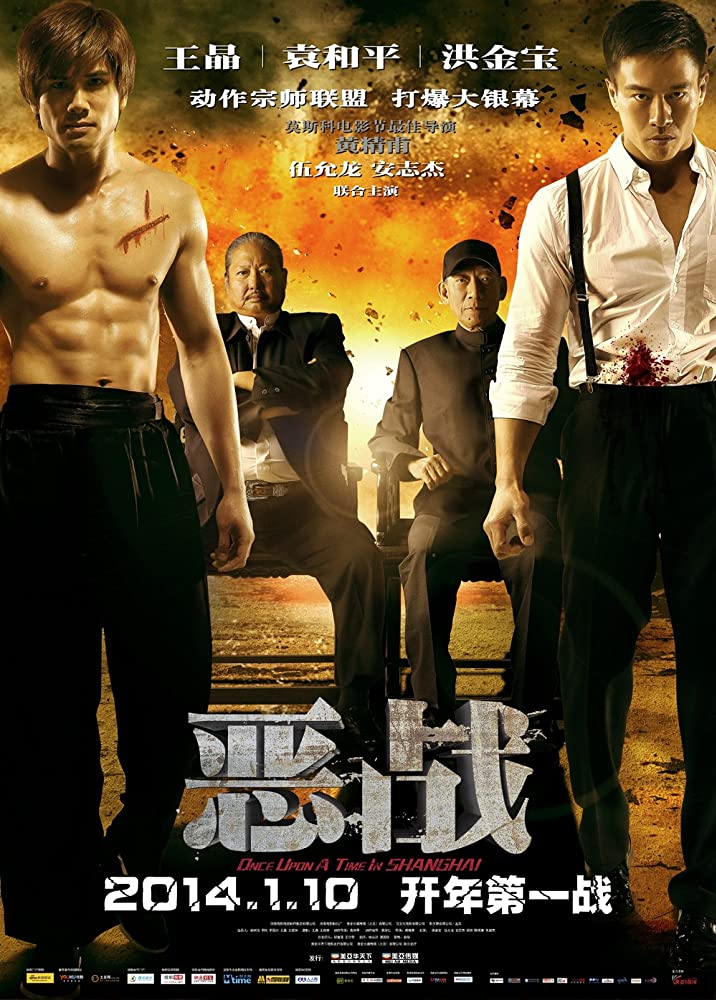 Once Upon a Time in Shanghai (2014) อึ้ง ทึ่ง สู้