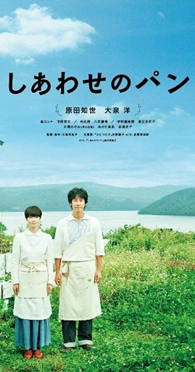 Bread of Happiness (Shiawase no pan) (2012) : ขนมปังแห่งความสุข